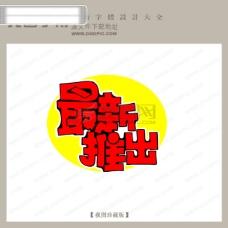 最新推出_宣传艺术字_pop艺术字_艺术字设计