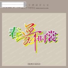 春舞时裳_商场艺术字_艺术字设计_创意美工艺术字下载