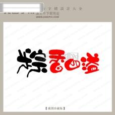 粽香四溢_节日艺术字_pop艺术字_艺术字设计