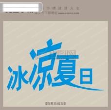 冰凉舒爽_宣传艺术字_艺术字设计_艺术字转换