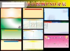 十二款展板设计模板PSD