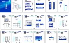 供电营业场所系统设计图片