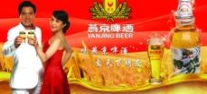 燕京啤酒车体广告图片