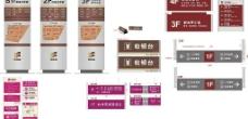商场系列标识图片