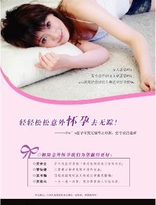 劳动节 医疗广告图片