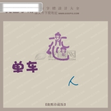 单车恋人_创意艺术字_艺术字设计