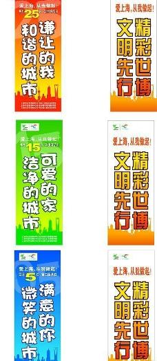世博道旗3对图片