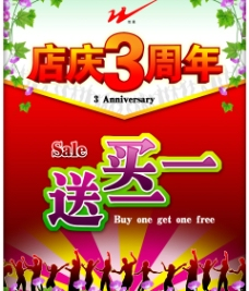店庆3周年图片