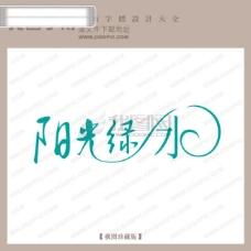 阳光绿水字体设计艺术字设计中文现代艺术字