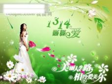 人物写真 背景 情人节 节日素材 叶子 绿色 花瓣 人物 艺术字 美女 1314 美丽人生路