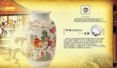 瓷器画册广告图片