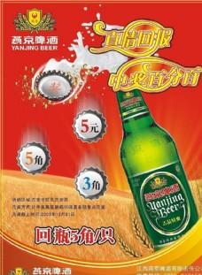 燕京啤酒开瓶有奖