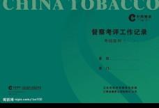 烟草封面设计