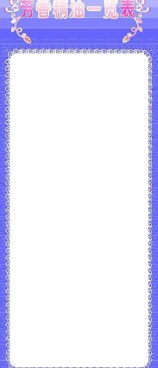 ppt 背景 背景图片 边框 模板 设计 相框 228_530