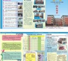 中等职业技术学校简章图片