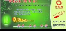 茶叶广告  大型喷绘 精美矢量图片  龙标志