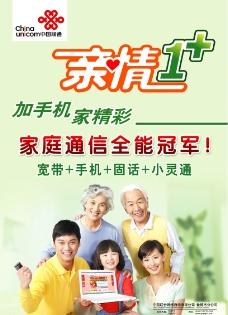 中国联通亲情一家图片