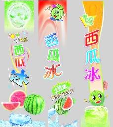 西瓜冰图片