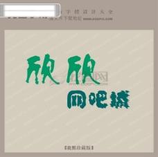 欣欣网吧城_创意艺术字_艺术字设计