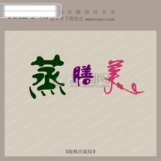 蒸膳美_创意艺术字_艺术字设计