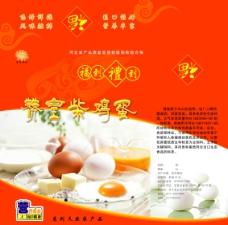 赞皇柴鸡蛋图片