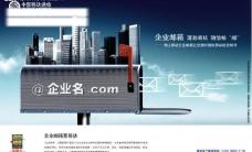 中国移动企业邮箱报广图片