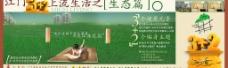 江海花园房产广告图片