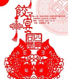饺子宴宣传海报图片
