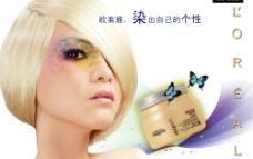 化妆品广告 欧莱雅染发图片