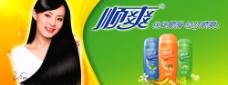 洗发露广告图片