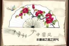 水墨画 中国风图片