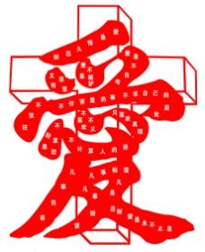 爱 耶稣 十字架 神 以马内利图片