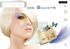 化妆品广告 欧莱雅染发