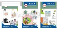 环保宣传 环境保护 环境污染 科学发展 节能降耗 节能发展 节能宣传 漫画 节能宣传册 广告设计