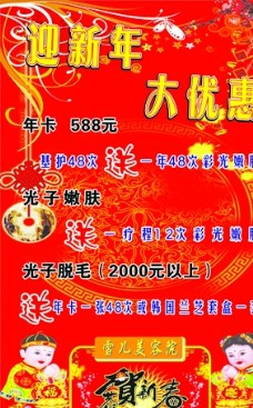 迎新年    恭贺新春   新年背景   优惠  促销    美容院  花边
