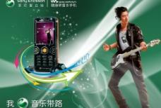 索爱音乐手机广告图片
