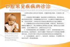 医院展板口腔常见疾病诊治图片