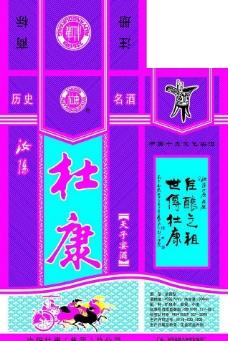 杜康天子宴盒图片
