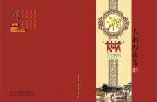 湘菜谱封面图片