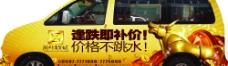房地產車體廣告 左邊圖片