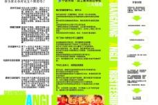 教育培训学校宣传三折页图片