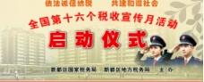 税收宣传月广告图片
