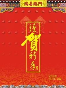 便签02(2008)图片