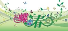 蝶恋春图片
