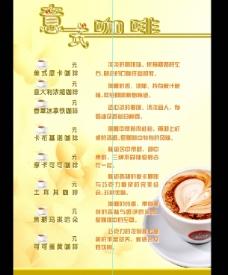 咖啡西餐菜谱图片