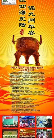 中国人保315图片