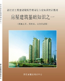 房屋建筑基础知识封面图片