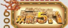 欢度51 51劳动节图片
