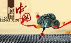 诚信中国图片
