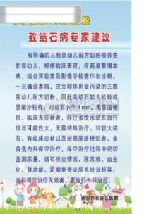 医院展板 展板设计 女性健康 广告设计 其他设计 矢量图库 护士  宣传 制度 医院广告 美女 医院制度